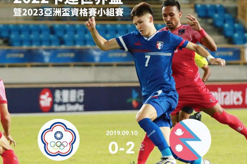 世足資格賽中華隊0-2敗給尼泊爾。(取自中華足協)