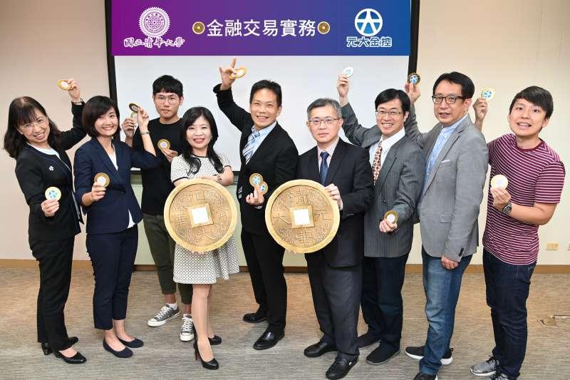 元大金控與清華大學組成堅強師資陣容,開授金融交易實務課程。(圖/清華大學提供)