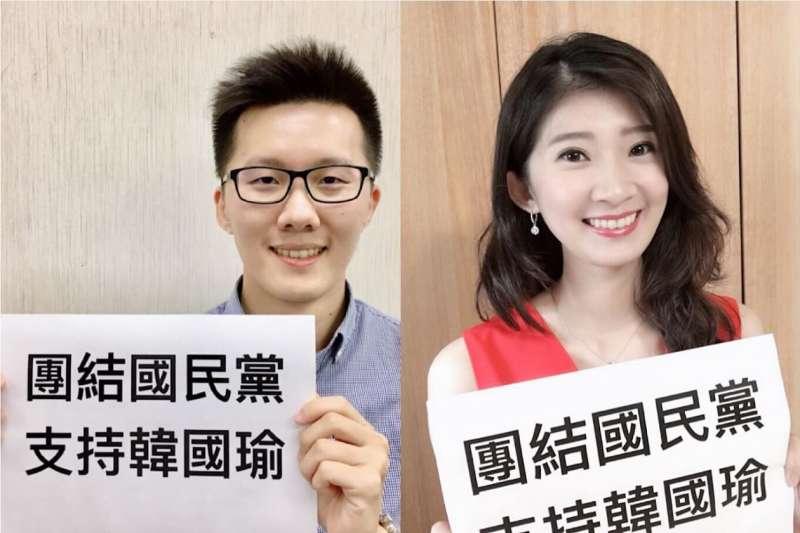 國民黨內青年系統領袖手舉「團結國民黨 支持韓國瑜」的手板,展現黨內青年力挺韓國瑜的立場。圖左起為國民黨中央青年部主任蕭敬嚴、黨代表李明璇。(取自李明璇臉書)
