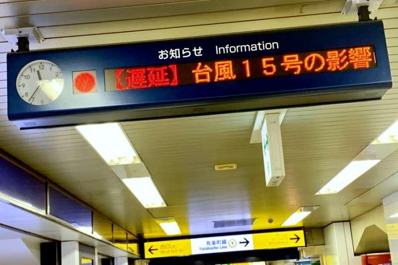 2019年9月,強颱「法西」直撲日本,東京重要交通幹線電車因安全考量停駛。(攝影:咻子|想想論壇提供)