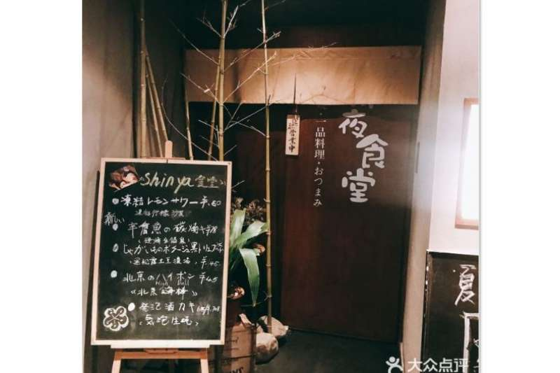 位於北京三里屯地區的一家深夜食堂。(翻攝中國大眾點評美食網站)