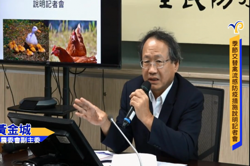 行政院農委會16日召開「季節交替禽流感防疫措施說明會」,就H5N5的疫情做說明。(取自行政院農業委員會臉書直播)