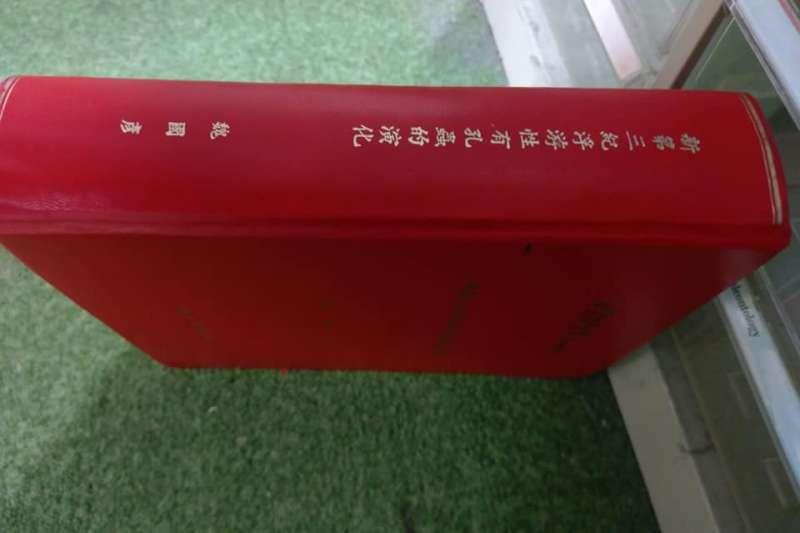 前環保署長魏國彥在臉書貼出自己32年前的博士論文,笑稱不敢丟掉,「以備哪天打官司要用。」(取自魏國彥臉書)