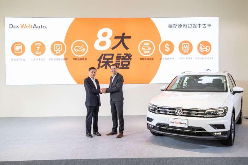 台灣福斯汽車推出中古認證等8大保證。(圖/台灣福斯汽車提供)