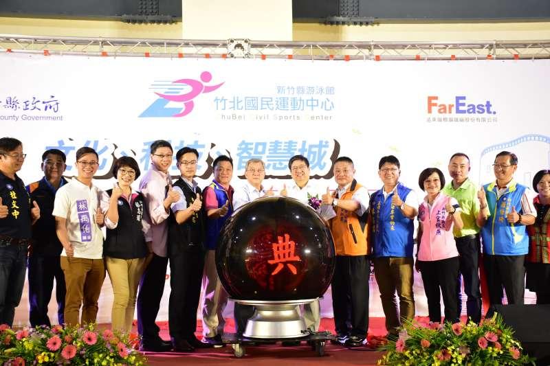 新竹縣第一座「竹北國民運動中心」17日正式揭幕啟用。(圖/新竹縣政府提供)