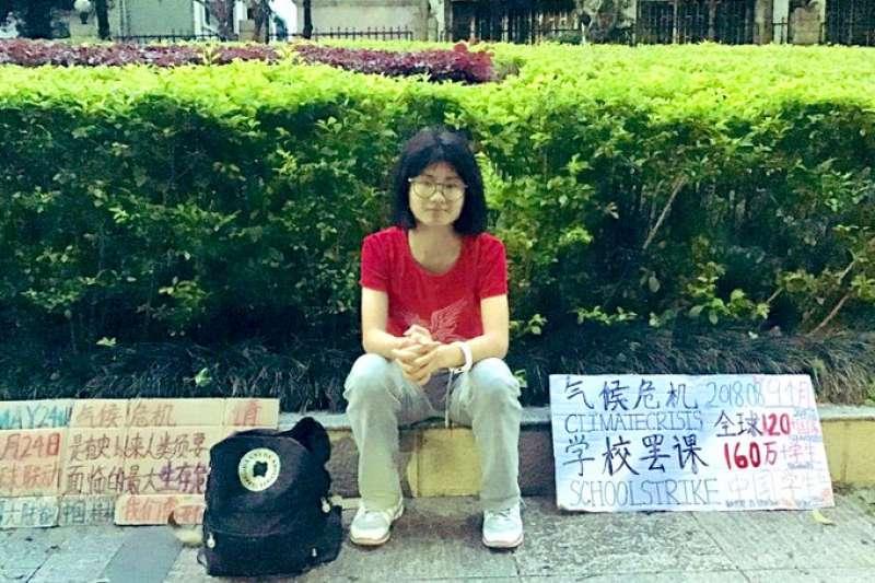 16歲女高中生獨自在中國響應氣候變遷罷課行動。(取自Howey Ou推特)