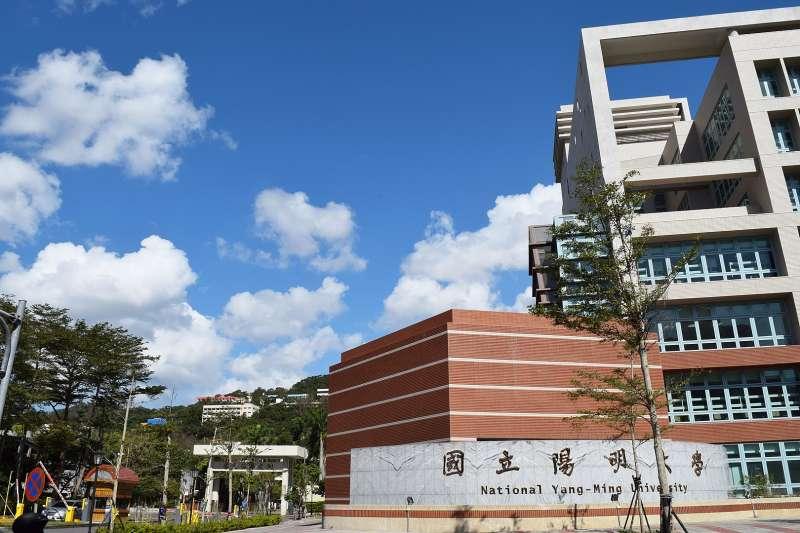外界矚目的國立陽明大學、國立交通大學合併案,校內程序18日進入「最後一哩路」。圖為陽明大學。(取自Hw7229@wikipedia/public domain)
