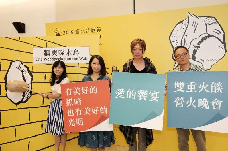 今年的台北詩歌節於9月21日至10月6日舉行,以「牆與啄木鳥」為主題,盼以詩句敲打社會的圍牆。左起台北市文化局副局長陳譽馨、策展人楊佳嫻、駐市詩人小佐野彈、策展人鴻鴻。(台北詩歌節提供)