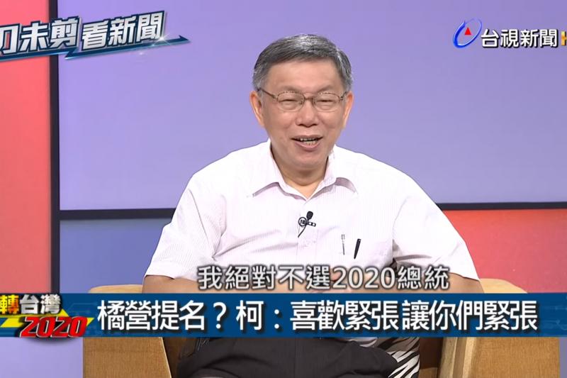 台北市長柯文哲接受台視「翻轉台灣2020」專訪內容18日晚間播出,談及2020總統大選。(取自台視新聞「翻轉台灣2020」專訪影片截圖)