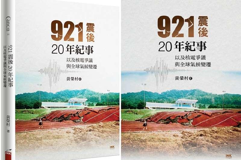 《921震後20年紀事》立體書。(印刻出版)
