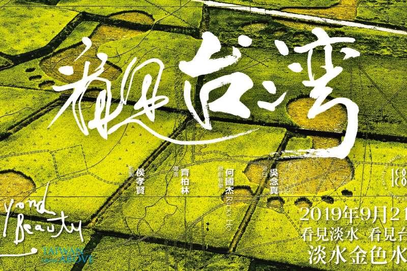 9月21日由新北市文化局、淡水古蹟博物館、齊柏林基金會共同舉辦「看見淡水 看見台灣」戶外電影放映會。  (圖/新北市淡水古蹟博物館提供)