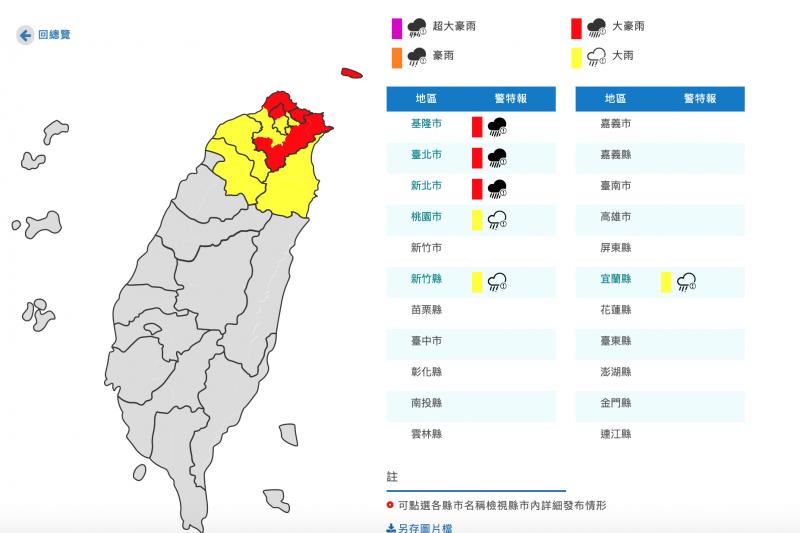 20190921-中央氣象局發布大雨警報。(取自中央氣象局官網)