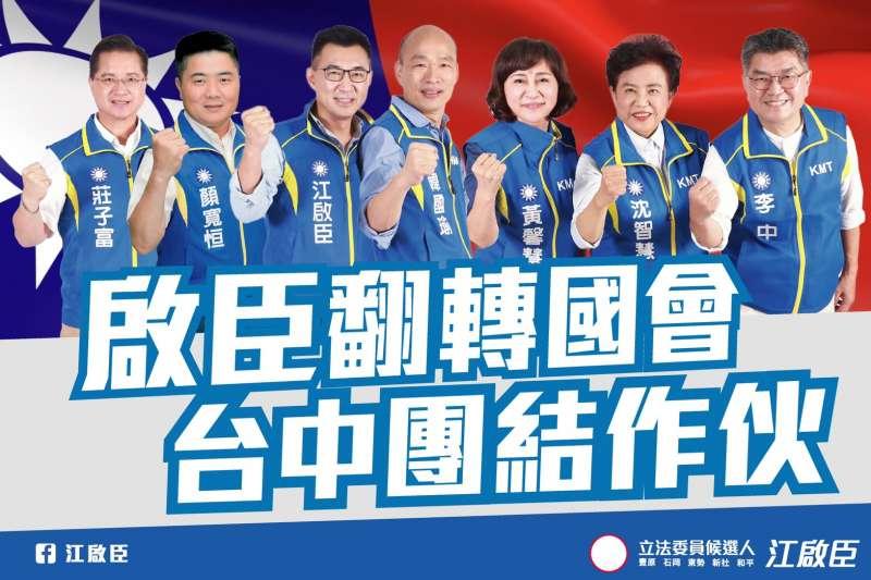 20190922,6位國民黨台中立委參選人,22日下午2點同步在各自臉書換上與國民黨總統參選人韓國瑜的合照。(取自江啟臣臉書)