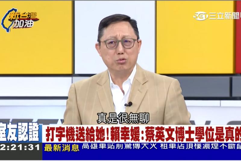 針對總統蔡英文的博士爭議,國會觀察基金會董事長姚立明(見圖)認為批評者「真的很無聊」。(取自《新台灣加油》YouTube)