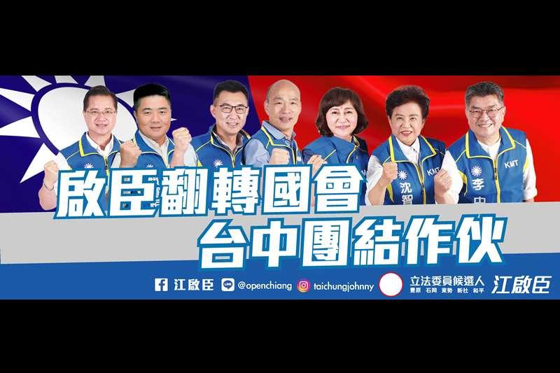 6位國民黨台中立委參選人,同步在各自臉書換上與國民黨總統參選人韓國瑜的合照。(取自江啟臣臉書)