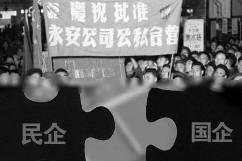 圖為1956年上海永安百貨公司公私合營。(組合圖片/檔案資料圖,自由亞洲電台提供)