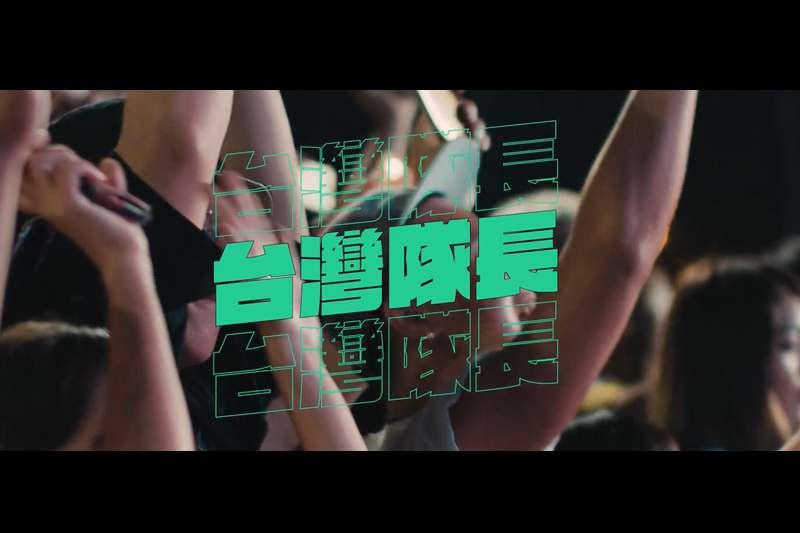 總統蔡英文臉書po出首支競選歌曲《台灣隊長》的MV。(取自蔡英文臉書影片)