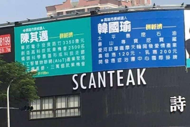 有網友貼出去年的競選廣告,指高雄市長韓國瑜的確有「挖石油」的政見,但韓競辦對此澄清表示,該競選廣告是由前民進黨議員所製作。(取自公民割草行動臉書)