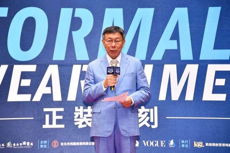 台北市長柯文哲接受媒體專訪時表示,若2020年總統大選,最後是由高雄市長韓國瑜當選,他相信第一個月,全台灣的安眠藥需求量一定會大增;圖為柯文哲25日出席「2019 Taipei 正裝時刻 — 威尼斯時尚風格日」前置記者會。(台北市政府提供)