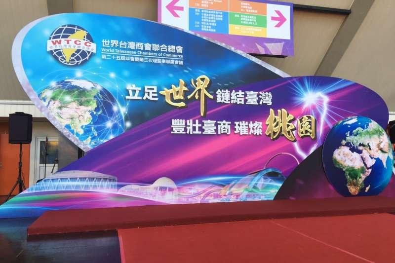 世界台灣商會聯合總會(WTCC),為我國在海外最大規模的台商組織。(圖/世界台商聯合總會提供)