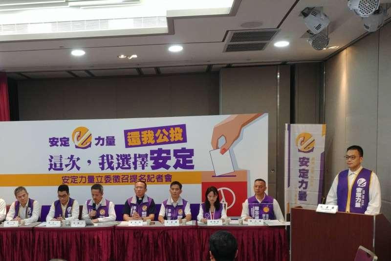 安定力量27日上午舉行記者會,公布第一波立委參選人共10名。(安定力量提供)