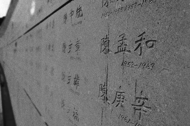 電影「返校」以白色恐怖為背景,道出當年受害者的心靈恐懼。圖為臺灣綠島人權紀念碑,刻有在白色恐怖下的犧牲者名單。(資料照,取自維基百科)