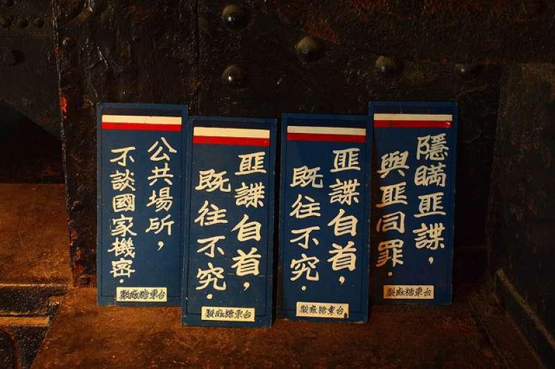20190927-在台灣過去年代,大街小巷常見的標語。(資料照,取自維基百科/CC BY 2.0)