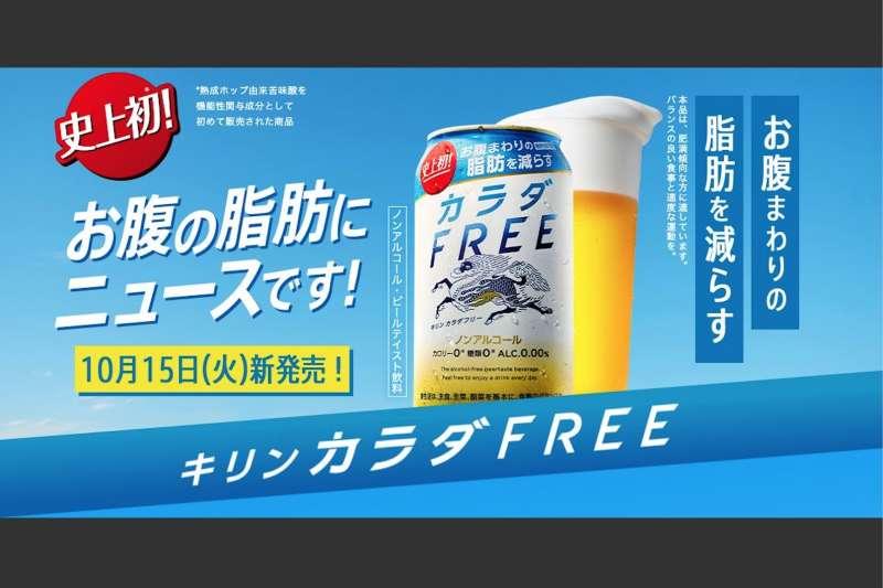 日本麒麟啤酒將在10月中旬販售能減少脂肪的無酒精飲料。(翻攝麒麟官網)