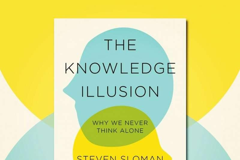 《知識的假象:為什麼我們從未獨立思考?》(The Knowledge Illusion: Why We Never Think Alone)(翻攝網路)
