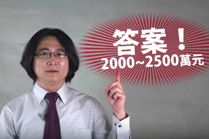 王老師財富管理學院創辦人王志鈞製作一支主題為:《為什麼在台灣你需要2500萬才能退休?》的影片(圖/王志鈞提供)