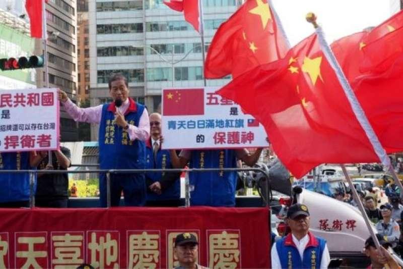 台灣的中華統一促進黨慶祝中國「十一」國慶節。(BBC中文網)