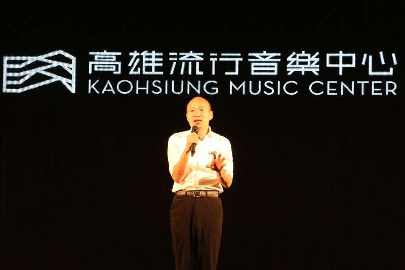 高雄市長韓國瑜(見圖)2日出席高雄流行音樂中心發布記者會,遭前高市府文化局長尹立在批評「拚選舉蹭流行音樂中心救選票」。(高雄市政府提供)