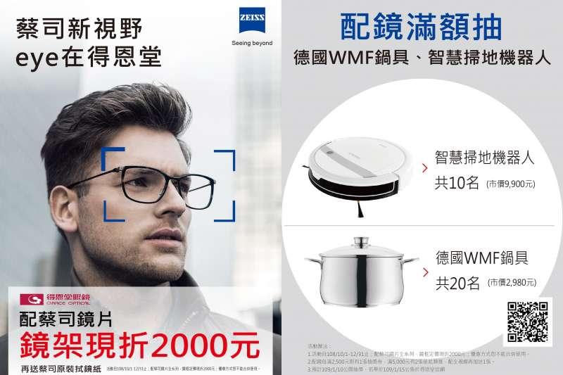 配德國蔡司鏡片 抽德國WMF精品鍋具(圖/得恩堂眼鏡 提供)