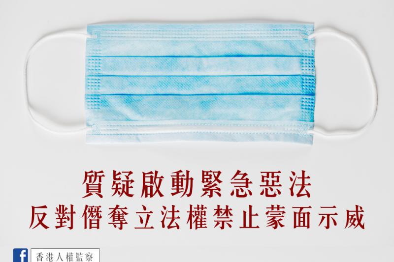 香港人權監察質疑啟動緊急惡法,反對僭奪立法權力禁止蒙面示威。(香港人權監察臉書)