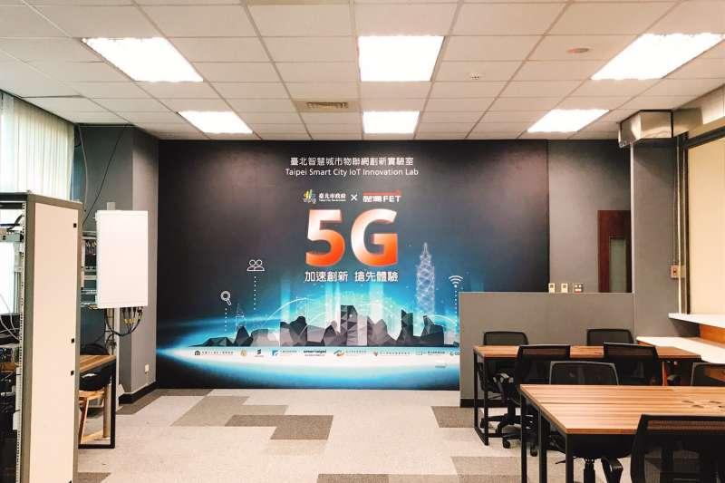 「臺北智慧城市物聯網創新實驗室」為全臺第一個5G開放試驗場域。(圖/北市府資訊局提供)