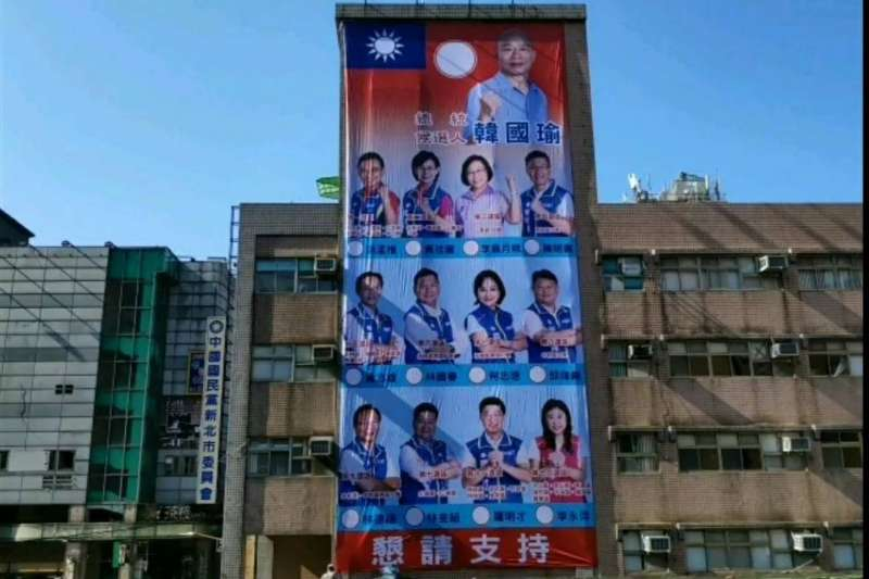 國民黨總統參選人韓國瑜與新北12名立委參選人的競選帆布看板,今日在市黨部大樓及板橋區黨部外牆懸掛。(圖/新北市黨部提供)