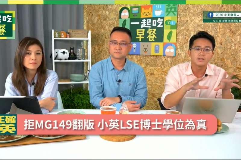 總統蔡英文競選辦公室發言人顏若芳、阮昭雄、廖泰翔(左起)最新網路直播節目《一起吃早餐》7日首播。(取自蔡英文競辦直播節目《一起吃早餐》)