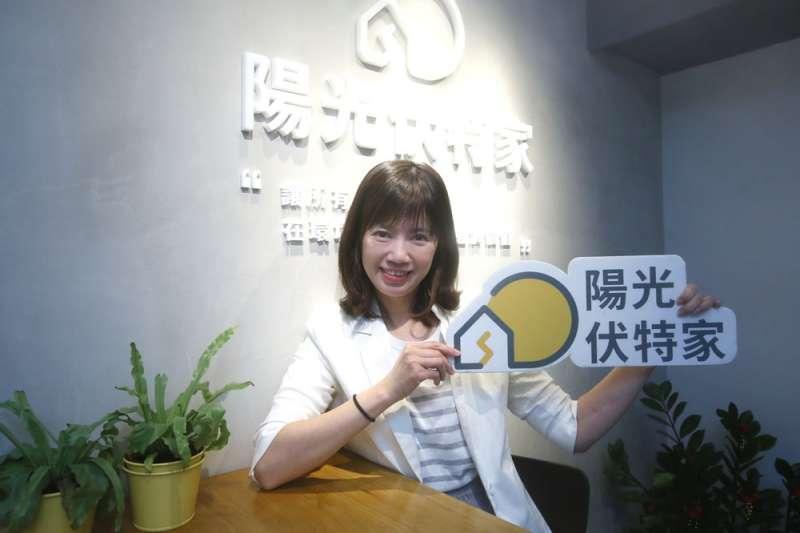 陽光伏特家創辦人陳惠萍致力降低綠能參與門檻,口頭禪是「把民眾召喚出來」。(柯承惠攝)