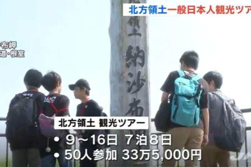 日俄兩國政府將於本月9日至16日試辦北方四島旅遊行程。(翻攝影片)
