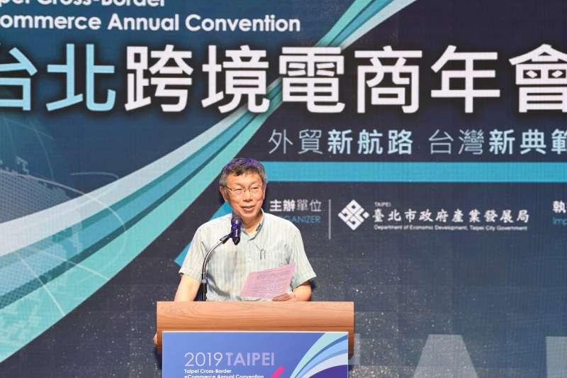 台北市市長柯文哲表示,台北市政府推出「商機整合方案」,由專家評鑑的台北市專業服務運營商與台灣外貿企業合作,能快速把台灣優質商品賣往全球市場。(圖/台北市政府提供)