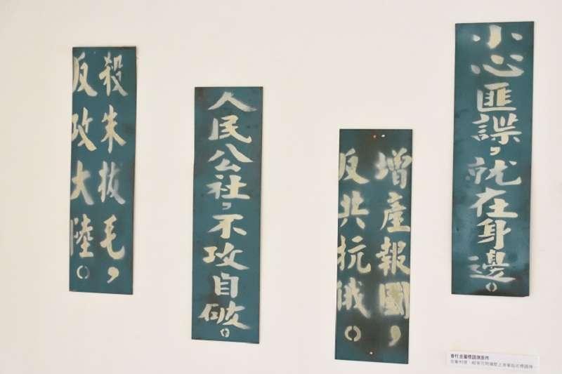 直到1958年許昭榮被捕入獄以前,海軍裡面是沒有人因為主張台獨而成為政治犯的。白色恐怖針對的還是中共間諜及親共人士為主,受冤枉者也是以中華民國派占多數,並沒有什麼獨派人士。(作者提供)