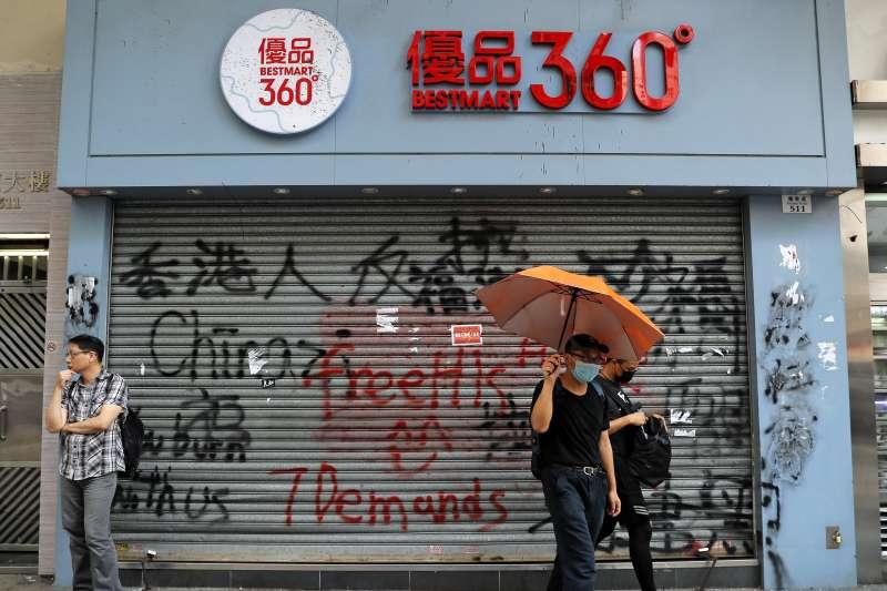 香港反送中:親中商店優品360鐵捲門被示威者塗鴉(AP)