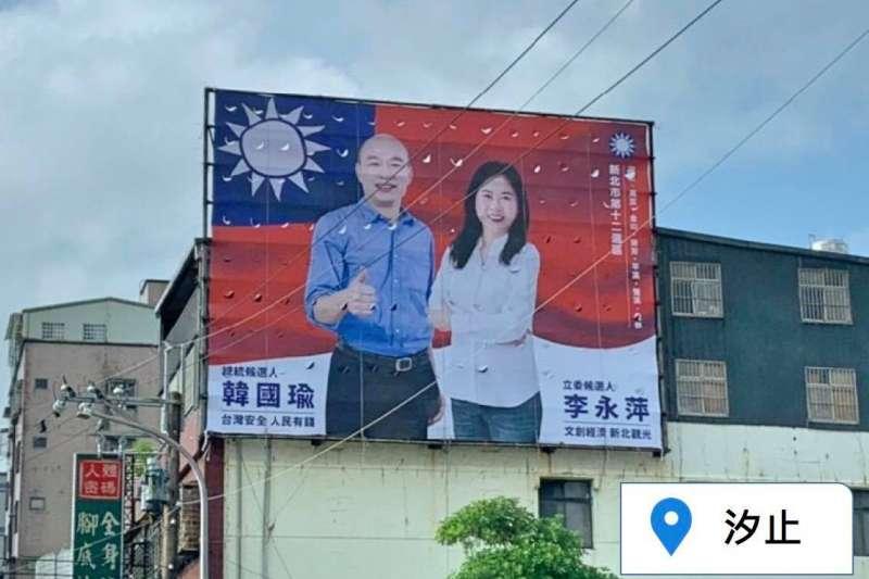 新北市第12選區國民黨參選人李永萍(右)掛上與總統參選人韓國瑜(左)合照的看板,讓韓粉們個個都感到歡欣鼓舞。(取自李永萍臉書)