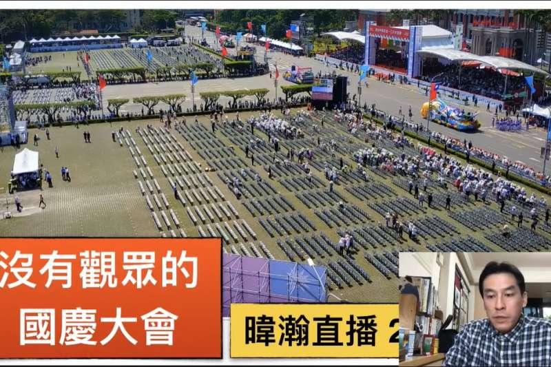資深媒體人黃暐瀚表示,今年雙十國慶大會花車遊行,府前廣場觀眾也是稀稀落落。 (資料照,取自黃暐瀚直播)