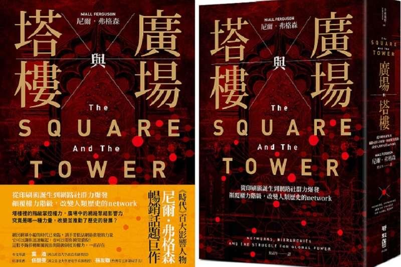 廣場與塔樓:從印刷術誕生到網路社群力爆發,顛覆權力階級,改變人類歷史的network(取自博客來)