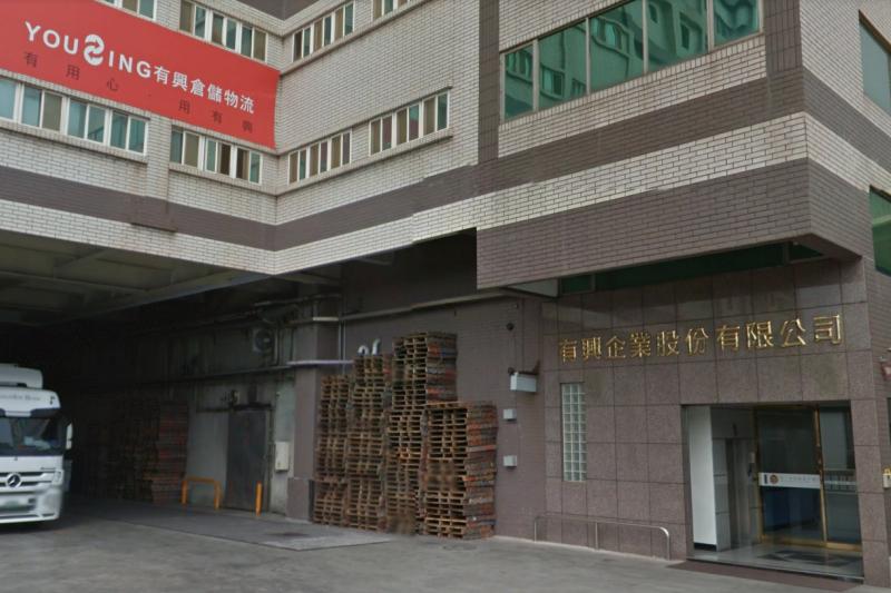 20191016-有興企業。(取自Google map街景)