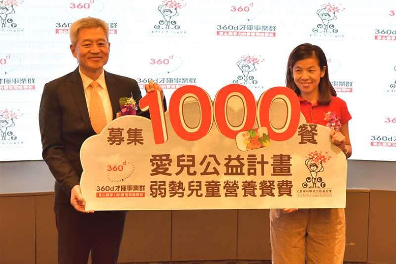 人資顧問公司用募集而福1000餐關懷弱勢兒童活動,來慶祝該企業成立三十周年。(圖/360d才庫提供)