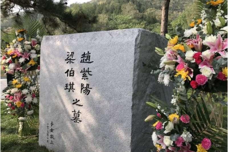 前中共總書記趙紫陽在逝世14年後,與夫人的骨灰合葬於北京昌平區民間公墓天壽園。(BBC中文網)