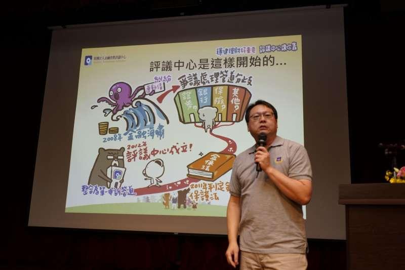 評議委員林國彬為民眾帶來過去金融消費糾紛的案例及申訴管道。(圖/林維修)