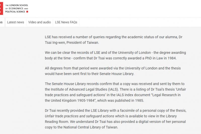針對總統蔡英文論文爭議,倫敦政經學院(LSE)10月9日在官網發出聲明。(取自LSE官網)